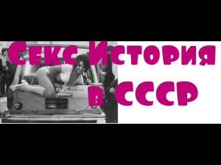 Секс История в СССР - Интим Прямо на люстре ( Рассказ про Колокольчики Мужа )