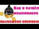 Новая Полиция Украина Киев 22 мая! Как я развёл мошенников! Мошенники на OLX - Сландо! СМОТРЕТЬ ВСЕМ