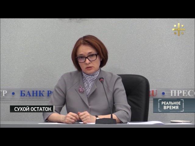 Признание Эльвиры Набиуллиной: криминал банков не в ее компетенции [Сухой остат ...