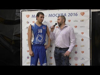Павел Горчаков Профит Баскет. После игры