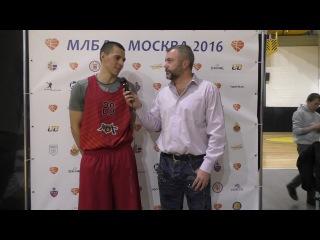 Никита Макшев МБА. После игры