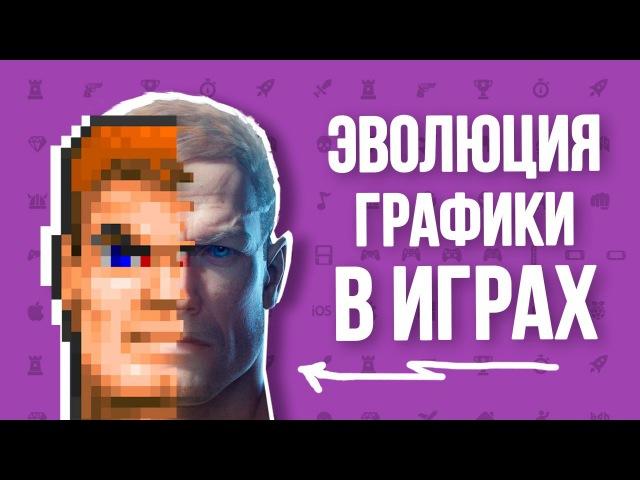 Видео Эволюция графики в играх (1972 - 2016) djk.wbz uhfabrb d buhf[ (1972 - 2016)