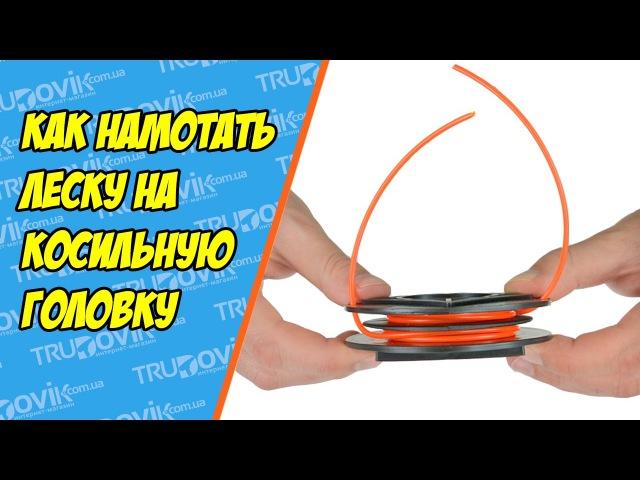 Как намотать леску на косильную головку триммера или мотокосы правильно