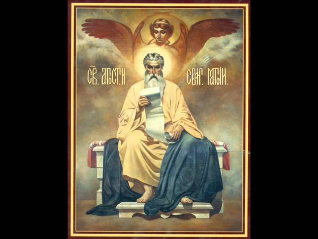 Прот Андрей Ткачев Апостол и Евангелист Матфей