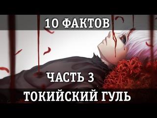 10 ФАКТОВ О ТОКИЙСКОМ ГУЛЕ. ЧАСТЬ 3