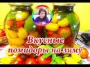 Маринованные помидоры на зиму с чесноком и уксусом 🍅 по бабушкиному рецепту! Ма