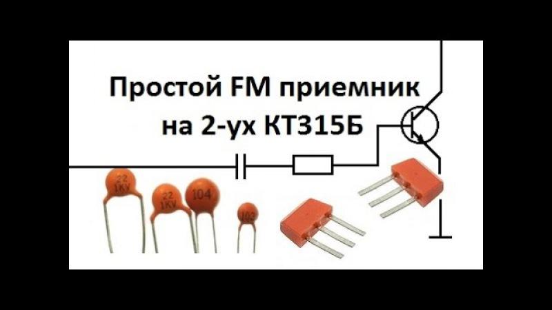 Простой FM приемник на двух КТ315Б