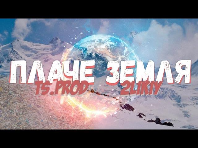 2Likiy - Плаче Земля [ RAP.org.ua ]