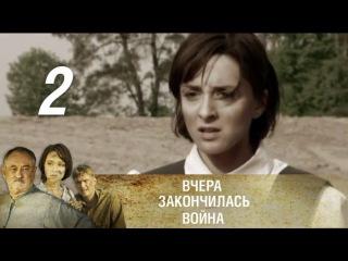 Вчера закончилась война 2 серия 2011
