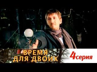 Время для двоих 4 серия (2011) HD 1080p