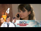 Пилот международных авиалиний. Серия 4 (2011) @ Русские сериалы