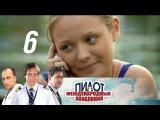 Пилот международных авиалиний. Серия 6 (2011) @ Русские сериалы