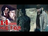 Метод - Сериал - Серия 14 - русский детектив HD.
