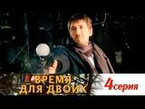 Время для двоих 4 серия 2011 HD 1080p