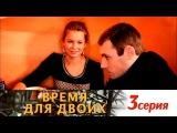 Время для двоих 3 серия 2011 HD 1080p