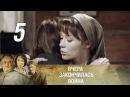 Вчера закончилась война Серия 5 2011 @ Русские сериалы