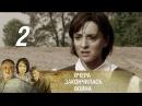 Вчера закончилась война Серия 2 2011 @ Русские сериалы
