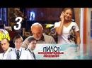 Пилот международных авиалиний. Серия 3 (2011) @ Русские сериалы