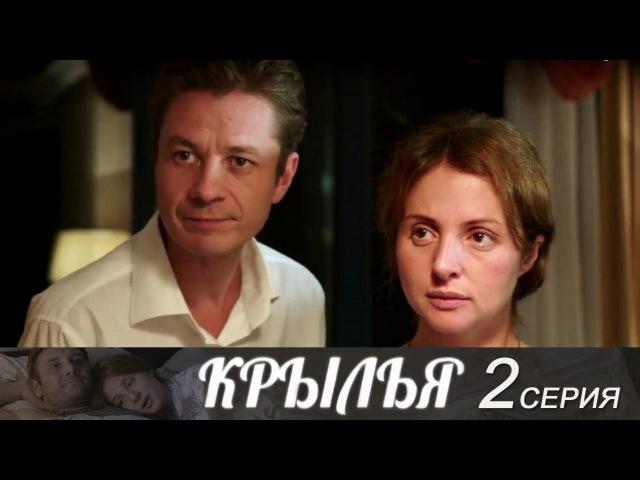 Крылья - Серия 2/ 2016 / Сериал / HD 1080p
