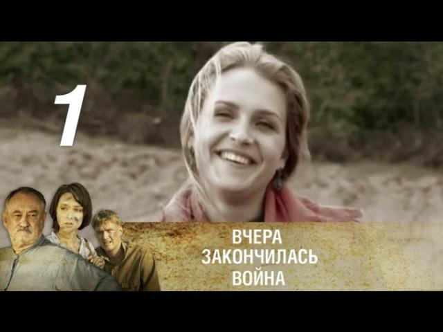 Вчера закончилась война Серия 1 2011 @ Русские сериалы