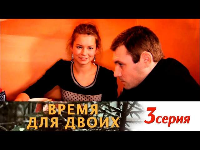 Время для двоих (2011). 3 серия