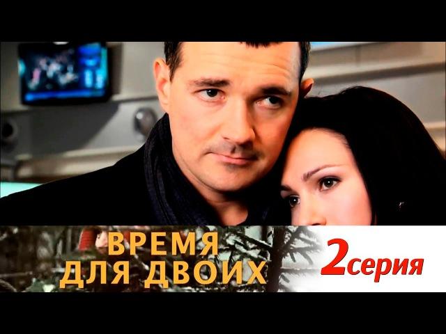 Время для двоих (2011). 2 серия