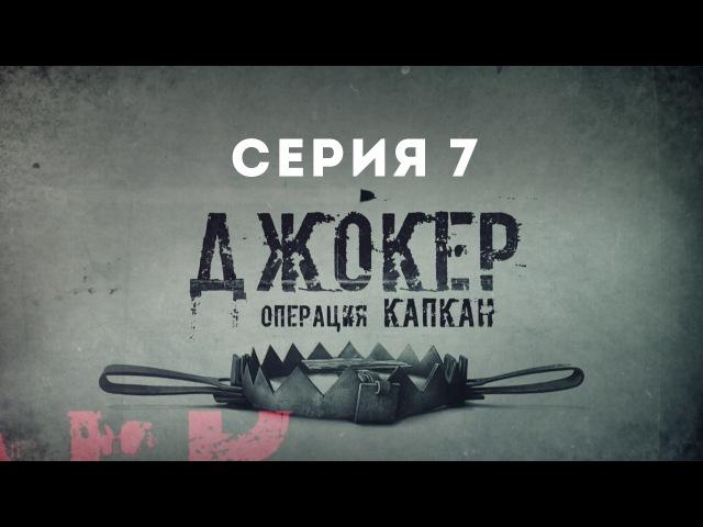 Джокер 2 Операция Капкан 7 серия 2016