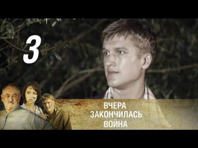 Вчера закончилась война Серия 3 2011 @ Русские сериалы