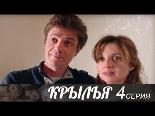 Крылья - Серия 4/ 2016 / Сериал / HD 1080p
