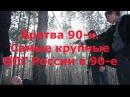 Братва 90-х - Самые крупные ОПГ России в 90-е