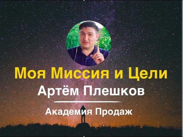Артём Плешков Миссии и Цели Академии Продаж смотреть онлайн без регистрации
