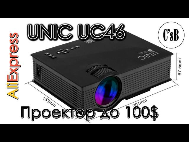 UNIC UC46 супер проектор за 70$ с AliExpress (примеры качества проекции)