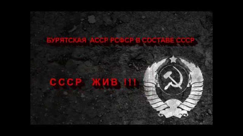 Гражданин СССР и ДПС РФ БУРЯТСКАЯ АССР №2