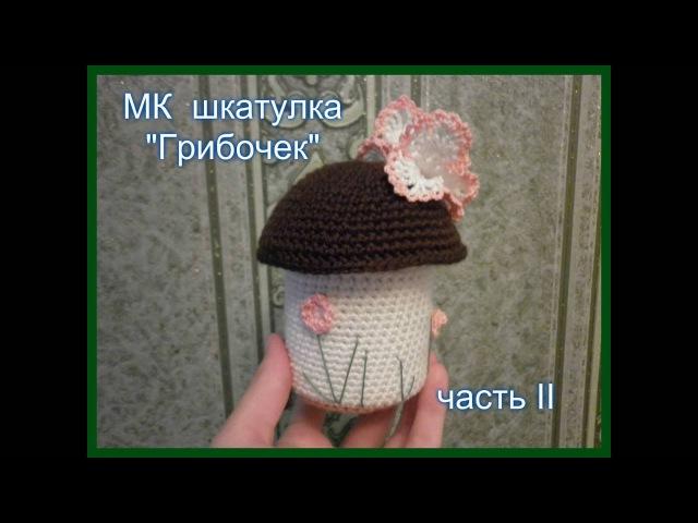 МК Шкатулка Грибочек часть ІІ