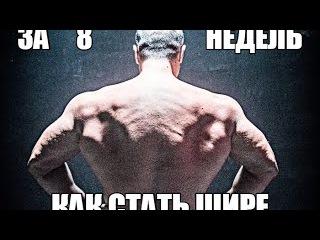 Стань ШИРЕ за 8 НЕДЕЛЬ - СПЕЦИАЛЬНАЯ ПРОГРАММА РАСШИРЕНИЯ СПИНЫ и ДЕЛЬТ Егор Ру ...