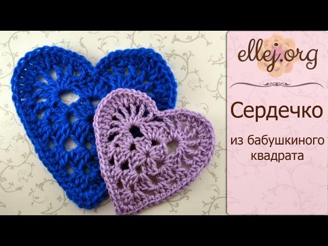 ♥ Сердечко крючком • Мотив в форме сердца • Описание и Схема вязания • Crochet heart