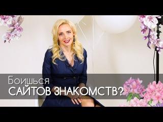 Как найти мужчину мечты на сайтах знакомств? Влог Милы Левчук