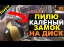 Пилю калёный замок на диск мотоцикла ABUS detecto 7000 RS1