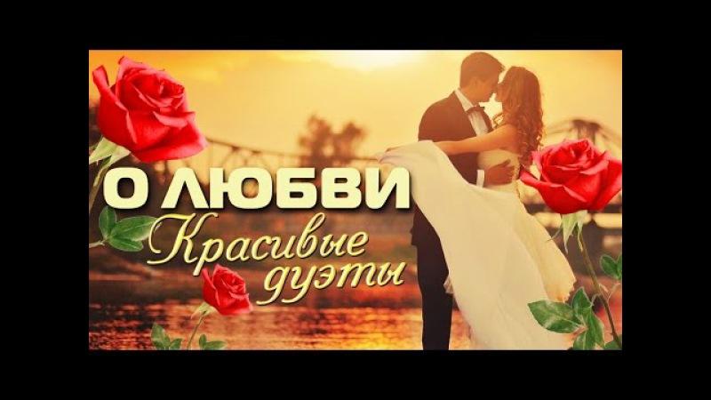 Красивые дуэты - О любви...Для души! Очень красивые песни!