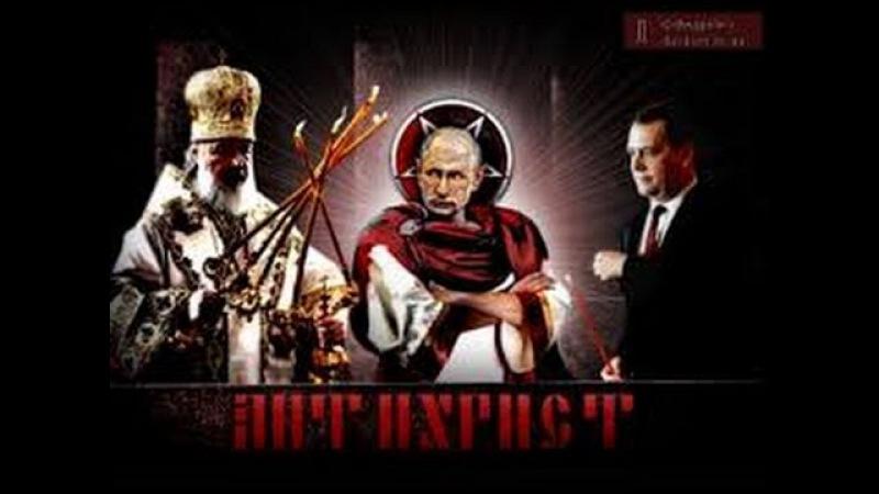 Пророчество = Бог даст смерть антихриста Путина как Царь Руси =ГУГЛиТЕ 15 божих з ...