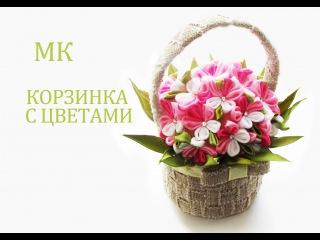 Корзина с цветами канзаши. Мастер класс/Kanzashi tutorial flowers/DIY