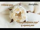 Распустившаяся роза из атласных лент без спец инструментов