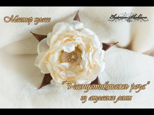 Распустившаяся роза из атласных лент без спец. инструментов.