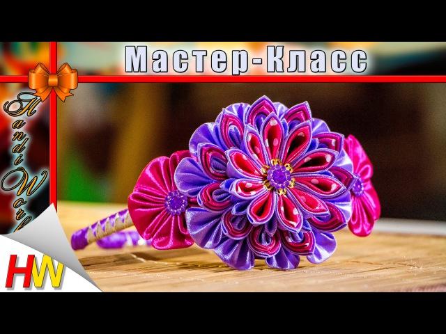 Как сделать многослойный цветок из лент?. Канзаши Мастер-класс.Kanzashi Tutorialю