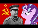 Starlight Glimmer ft. towarzysz Stalin - Soviet March (Przeróbka My Little Pony)