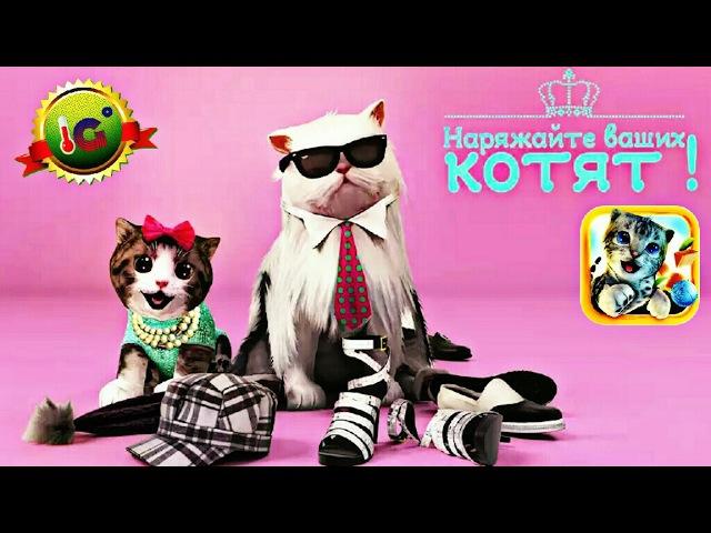 ИГРАЕМ в СИМУЛЯТОР КОШКИ   У Кота Вырос РОГ 2 Развлекательное видео для детей. Мульт-игра про котят