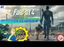 Вылезаем из берлоги! Выживаем в Fallout 4 вместе! 1