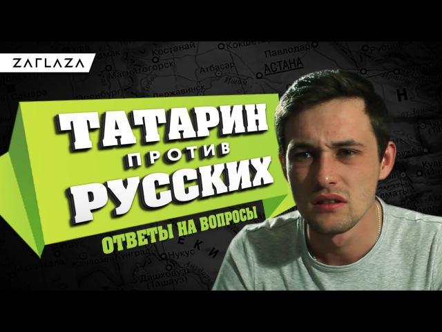 Татарин ответил Русским / Вавилонская башня 3