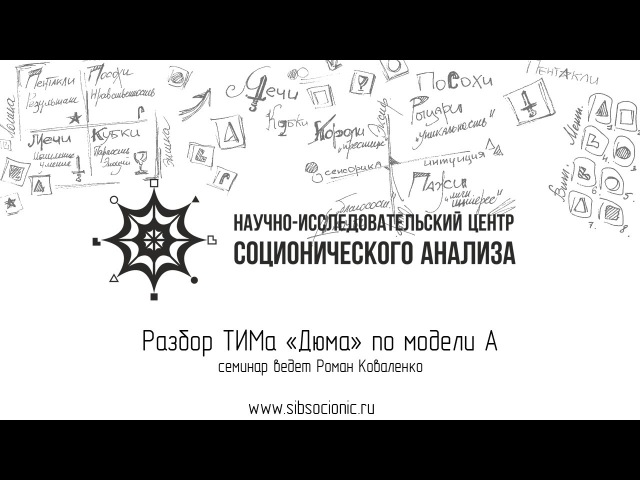 Дюма: разбор ТИМа по модели А