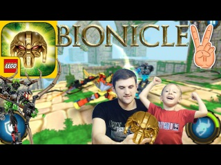 LEGO BIONICLE 2 - MASK OF CONTROL IOS Android Game Play 2016 HD | Владик и Папа Рома играют в биникл